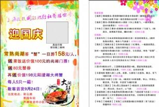 旅行社宣傳單頁陽澄湖大閘蟹設計