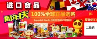 进口食品 宣传单