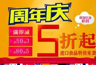 周年庆海报写真