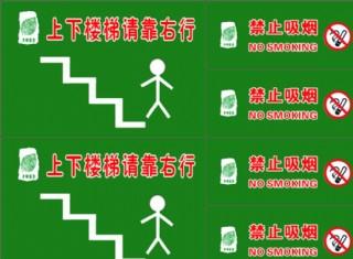 上下樓梯請靠右行禁止吸煙標語
