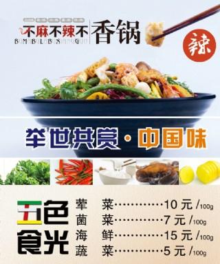 精美食物海报设计