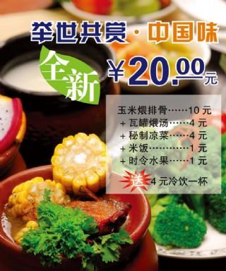 精美食物海报宣传
