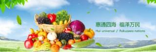 蔬果淘宝海报