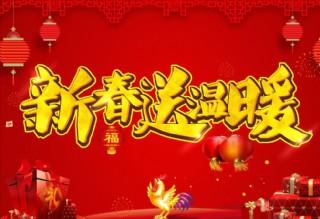新春送礼广告设计