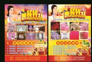 窗帘家纺开业宣传单