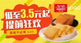 鱼豆腐直通车主图推广图钻展海报首页淘宝