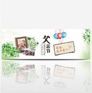 感恩父亲节促销海报banner