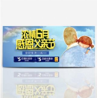 电商淘宝感恩父亲节促销海报banner