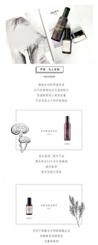 广告海报淘宝宣传植物补水保湿化妆品