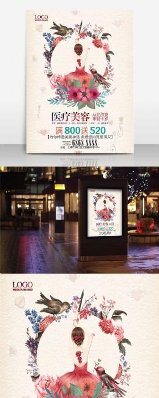 微整形宣传打折促销海报整容医院广告海报