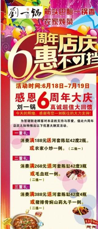 劉一鍋6周年店慶