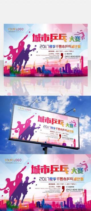 七彩绚丽城市乒乓球大赛海报