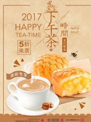 港式下午茶美食促銷海報