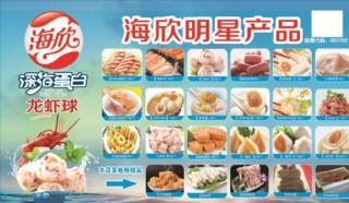 海明星产品食物海报