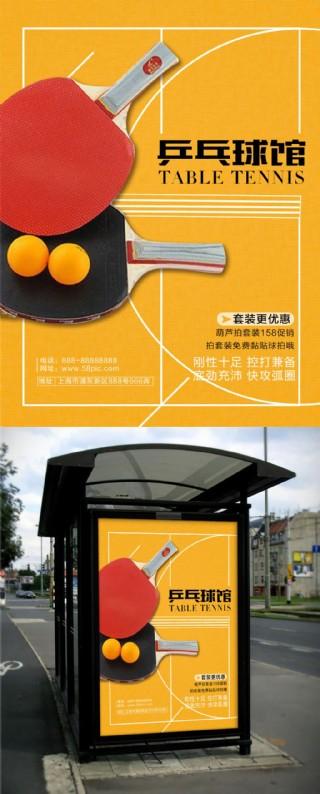 乒乓球促销活动海报