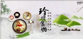 食堂文化展板珍惜食物海报