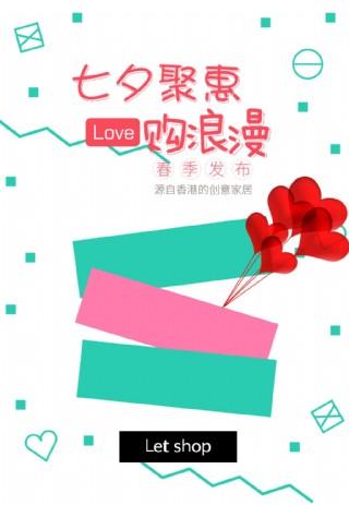 七夕聚惠購浪漫宣傳海報