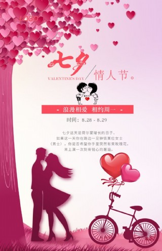 七夕情人節宣傳海報