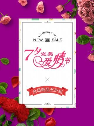 七夕完美愛情宣傳海報