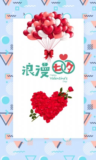 氣球愛心七夕情人節海報