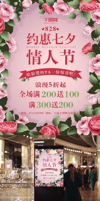 清新七夕情人節玫瑰花創意簡約商業海報設計