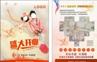 婚纱摄影盛大开业宣传单海报