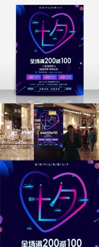 霓虹字體設計創意宣傳彩色藍紫七夕促銷海報