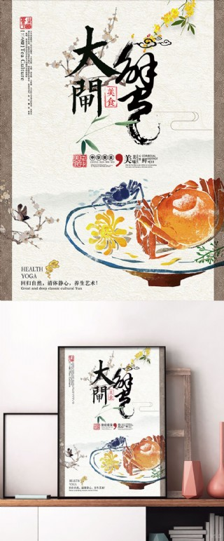 花鳥螃蟹中國風水墨簡約大閘蟹美食海報