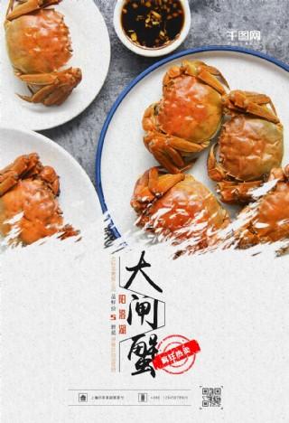大閘蟹美食促銷海報