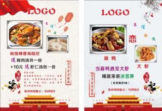 中秋國慶美食海報