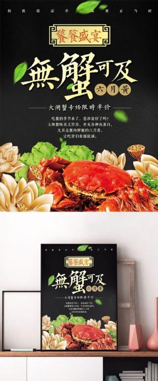 無蟹可及大閘蟹美食海報