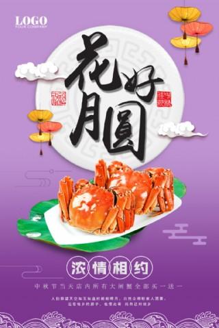 中秋大閘蟹盛宴美食矢量宣傳海報