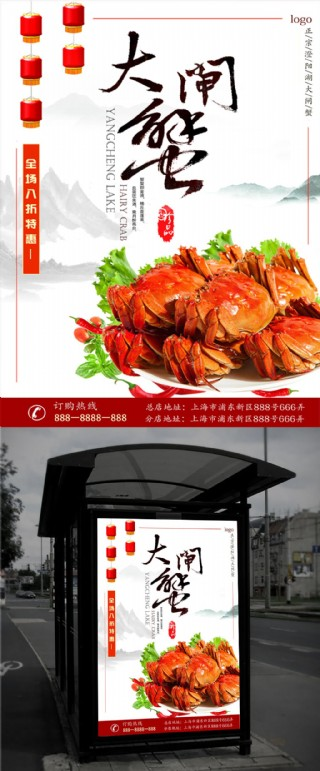 秋季美食大閘蟹促銷海報設計
