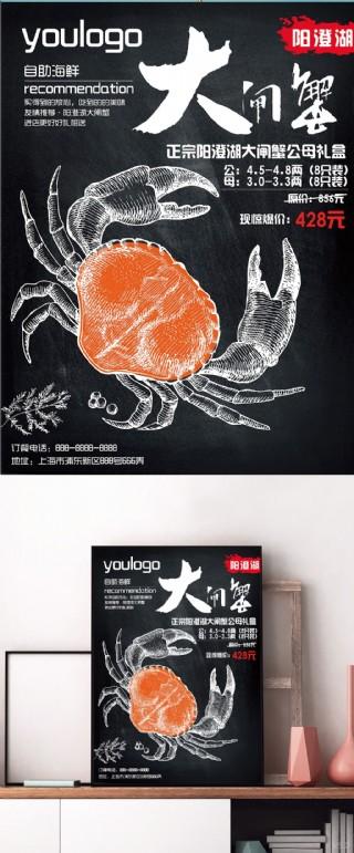 自助海鮮陽澄湖大閘蟹美食手繪海報